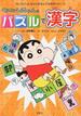 クレヨンしんちゃんのパズルで漢字 漢字・熟語が自然と身につく!