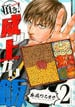 頂き!成り上がり飯 2 (RYU COMICS)