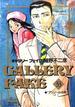 ギャラリーフェイク 33 (ビッグコミックス)(ビッグコミックス)