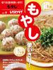 安うま食材使いきり!vol.8 もやし(レタスクラブMOOK)