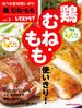 安うま食材使いきり!vol.3 鶏 むね・もも(レタスクラブMOOK)