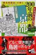 イラストで見る200年前の京都 『都名所図会』で歩く京都案内(じっぴコンパクト新書)
