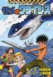 サメのクライシス