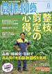 農耕と園芸2016年11月号