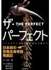 【期間限定価格】ザ・パーフェクト―日本初の恐竜全身骨格発掘記