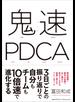 【期間限定価格】鬼速PDCA