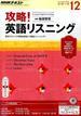 NHK ラジオ攻略 ! 英語リスニング 2016年 12月号 [雑誌]