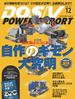 DOS/V POWER REPORT 2016年12月号(DOS/V POWER REPORT)