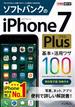 できるポケット ソフトバンクのiPhone 7 Plus 基本&活用ワザ 100(できるポケットシリーズ)