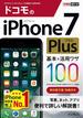 できるポケット ドコモのiPhone 7 Plus 基本&活用ワザ 100(できるポケットシリーズ)