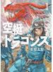 【期間限定 無料】空挺ドラゴンズ(1)