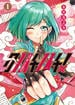 クノイチノイチ! 1 (ヤングジャンプコミックス)(ヤングジャンプコミックス)