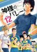 神様のバレー Vol.12 (芳文社コミックス)(芳文社コミックス)