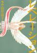 レベレーション〈啓示〉 2 (モーニングKC)(モーニングKC)