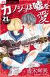 カノジョは噓を愛しすぎてる 21ST song (Cheese!フラワーコミックス)(フラワーコミックス)