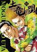 土竜の唄 52 (ヤングサンデーコミックス)