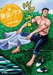 黄金のラフⅡ 6 草太の恋 (ビッグコミックス)