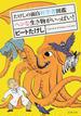 たけしの面白科学者図鑑 1 ヘンな生き物がいっぱい!(新潮文庫)