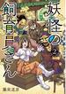 妖怪の飼育員さん 2 (BUNCH COMICS)(バンチコミックス)