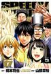 スピーディワンダー volume17 (ヤングチャンピオンコミックス)(ヤングチャンピオン・コミックス)