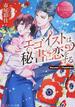 エゴイストは秘書に恋をする。 Hayumi & Fumitaka(エタニティ文庫)