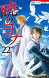 暁のヨナ 22 (花とゆめCOMICS)(花とゆめコミックス)