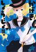 かげきしょうじょ!! 3 (花とゆめCOMICSスペシャル)(花とゆめコミックス)