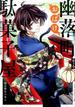 幽落町おばけ駄菓子屋 第3巻 (G FANTASY COMICS)(Gファンタジーコミックス)