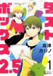 ダストボックス2.5 1 (ヤングガンガンコミックス)(ヤングガンガンコミックス)