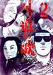 外道の歌 2 (コミック)(YKコミックス)