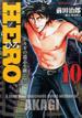 HERO 10 アカギの遺志を継ぐ男 (近代麻雀コミックス)