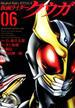 仮面ライダークウガ 06 (HCヒーローズコミックス)