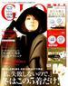 GLOW (グロー) 2017年 01月号 [雑誌]