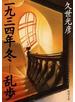 一九三四年冬―乱歩(新潮文庫)