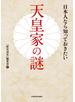 【期間限定価格】日本人なら知っておきたい天皇家の謎