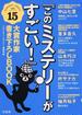 『このミステリーがすごい!』大賞作家書き下ろしBOOK vol.15