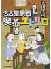 名古屋駅西喫茶ユトリロ 1