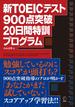 【期間限定価格】[音声DL付]新TOEIC(R)テスト 900点突破 20日間特訓プログラム