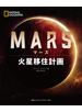 MARS(マーズ) 火星移住計画