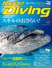 Marine Diving(マリンダイビング)2016年12月号 No.617