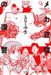メカ豆腐の復讐(CUE COMICS)