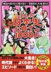 まんが日本史ヒロイン1000人 神話の時代から現代まで−歴史を創った女性たち