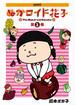ぬかロイド花子 2(コミカワ)