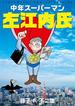 中年スーパーマン左江内氏 (TENTOMUSHI COMICS SPECIAL)(てんとう虫コミックス スペシャル)