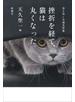 挫折を経て、猫は丸くなった。―書き出し小説名作集―