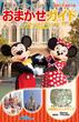 東京ディズニーランドおまかせガイド 2017-2018(Disney in Pocket)
