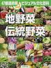 地野菜/伝統野菜