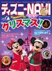 ディズニーNAVI'16 クリスマスspecial(1週間MOOK)