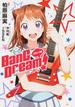 BanG Dream!バンドリ 1 コミック版 (単行本コミックス)(単行本コミックス)