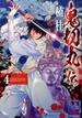鬼切丸伝 4 (SPコミックス)(SPコミックス)